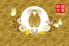 Japanese New year card, Sheep Front view. Vector illustration of Japanese New year card, Sheep Front view. Japanese New year card Design stock illustration