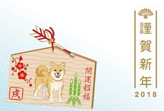Japanese New Year card 2018- Shiba inu Memorial Plaque. 