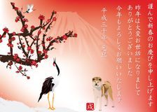 Japanese New Year of the Dog 2018 greeting card. Japanese New Year greeting card. Text translation: Congratulations on the New Year; Thank you for your great royalty free illustration