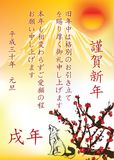 Japanese New Year of the Earth Dog 2018 greeting card with golden background. Business Japanese New Year greeting card. Text translation: Congratulations on the Stock Photos
