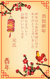 Japanese New Year Greeting card Nengajo, also for print Stock Photography