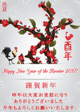 Japanese New Year greeting card nengajo for the Year of the Rooster. Royalty Free Stock Photos