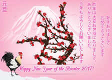 Japanese New Year Greeting card for the Year of the Rooster. 2017 Text meaning: Congratulations on the New Year; Japanese expression equivalent with Thank you royalty free illustration