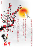 Japanese New Year of the Rooster greeting card. Text: Happy New Year. Thank you for all your great help during the past year. I hope for your favor again in Stock Photo