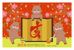 Japanese New year's card 2019 with little wild boar. stock illustration