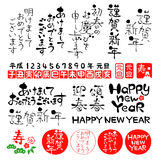 Japanese new years greetings Royalty Free Stock Image