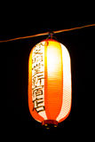 Japanese paper lantern. A lighted japanese lantern during a festival Royalty Free Stock Photography