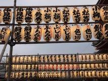Japanese paper lantern Stock Image