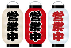 Japanese paper lantern shop signs. [The meaning of the kanji The shop is open Royalty Free Stock Image