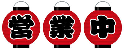 Japanese paper lantern shop signs. [The meaning of the kanji The shop is open Stock Images