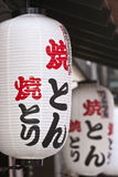 Japanese paper lanterns. Outside a traditional restaurant for yakitori fried chicken and pork Royalty Free Stock Images