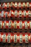 Japanese paper lanterns Stock Images