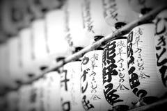 Japanese paper lanterns Stock Image
