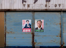 Japanese political posters on the door of a closed grocery Stock Images