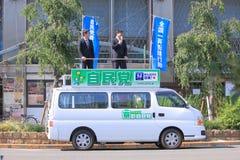 Japanese politician speech. Japanese politicians speech about politics in Kyoto Japan.n Stock Image