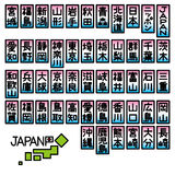 Japanese prefectures. Names,  file Royalty Free Stock Images