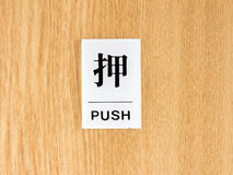 Japanese push sign on the entrance door Stock Photo