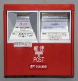 Japanese red mailbox. Kyoto, Japan-November 11,2014; Japanese red mailbox in close up.With text in japanese characters and English language. Novembver 11, 2014 Stock Photography