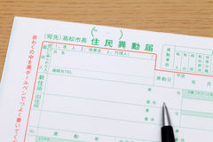 Japanese registration of address changing notice. General documents registration to government public office Stock Image
