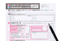 Japanese registration of address notice Stock Photo