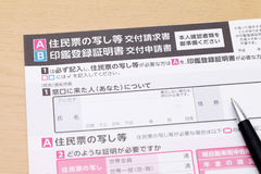 Japanese registration of address notice. General documents registration to government public office Royalty Free Stock Image