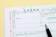 Japanese registration of address notice. General documents registration to government public office Royalty Free Stock Photo