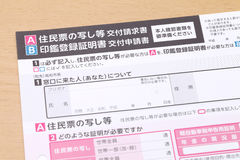 Japanese registration of address notice. General documents registration to government public office Royalty Free Stock Images