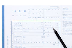 Japanese registration of a birth. General documents registration to government public office Stock Photo