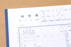 Japanese registration of a birth. General documents registration to government public office Royalty Free Stock Image