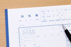 Japanese registration of a birth. General documents registration to government public office Royalty Free Stock Photo