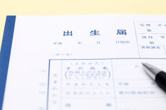 Japanese registration of a birth. General documents registration to government public office Stock Photos