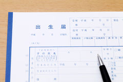 Japanese registration of a birth Royalty Free Stock Photos