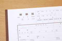 Japanese registration of marriage. General documents registration to government public office Royalty Free Stock Photo