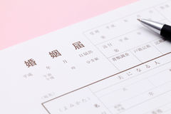 Japanese registration of marriage. General documents registration to government public office Stock Image