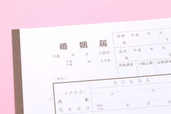 Japanese registration of marriage. General documents registration to government public office Royalty Free Stock Photography