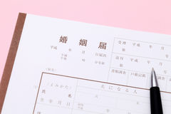 Japanese registration of marriage. General documents registration to government public office Royalty Free Stock Image