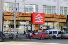 Japanese restaurant Tanuki Royalty Free Stock Image