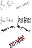 Japanese Resturant text Sign Royalty Free Stock Image