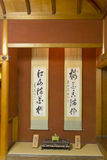 Japanese ryokan room decoration Royalty Free Stock Photos
