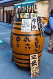 A Japanese Sake shop at Sanjo-dori in Nara Royalty Free Stock Image