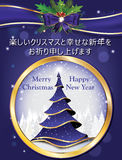 Japanese Season`s Greetings Card. We wish you all Merry Christmas and Happy New Year! - Japanese wish expressed in a polite manner with Christmas tree. Print Royalty Free Stock Images