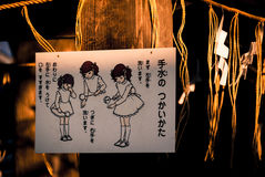 Japanese Shrine Cleansing Sign. A sign using cute pictures with instructions on 'cleansing' prior to entering a Japanese shrine Stock Image