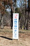 Japanese sign of calling vistor`s attention for cleaning manner. In a park Stock Image