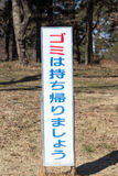 Japanese sign of calling vistor`s attention for cleaning manner. In a park Royalty Free Stock Photo
