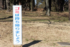 Japanese sign of calling vistor`s attention for cleaning manner. In a park Stock Photos