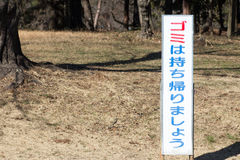 Japanese sign of calling vistor`s attention for cleaning manner. In a park Royalty Free Stock Image