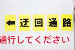 Japanese sign indicating the direction of a detour at constructi. On site in the urban area Stock Photo