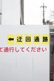 Japanese sign indicating the direction of a detour at constructi. On site in the urban area Royalty Free Stock Photography