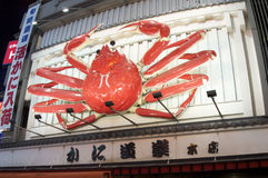 Japanese spider crab restaurant. Japanese crab restaurant icon in dotamburi district, osaka royalty free stock image