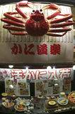 Japanese spider crab restaurant Royalty Free Stock Photography